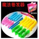 18 unit price  fashionable multi color magic Hair curler 207706