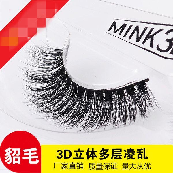 Leather Fashion  Fake eyelashes  (3D mink hair SA06) NHXH0199-3D-mink-hair-SA06