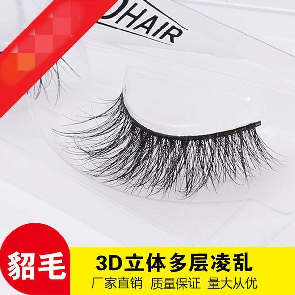 Leather Fashion  Fake eyelashes  (3D mink hair SA12) NHXH0200-3D-mink-hair-SA12