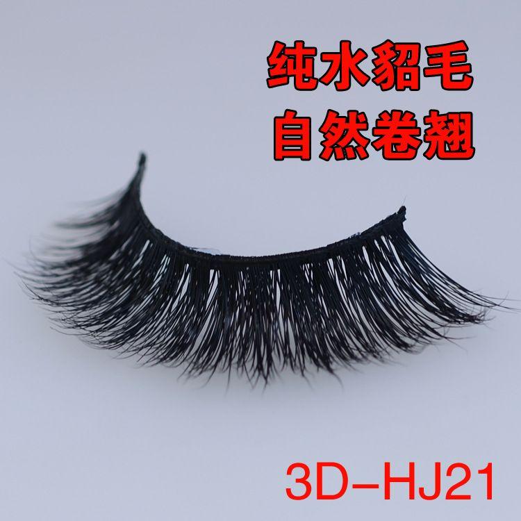 Leather Fashion  Fake eyelashes  (Photo Color) NHXH0254-Photo-Color