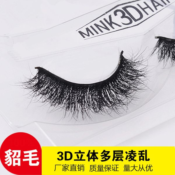 Leather Fashion  Fake eyelashes  (3D mink hair SA09) NHXH0280-3D-mink-hair-SA09
