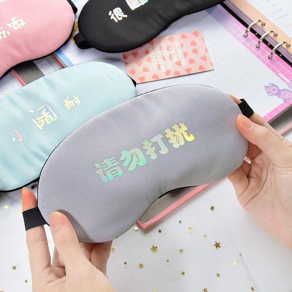 Fashion eye protection sleep relief fatigue eye patch NHHE146116