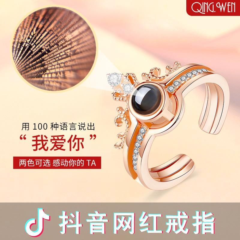 Fashion 100 languages I love you projection ring NHDP150026