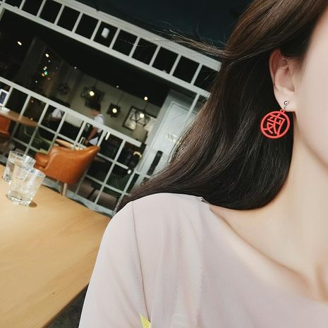 Stylish Simple Funny Chinese Character Round Earrings NHMS192482's discount tags