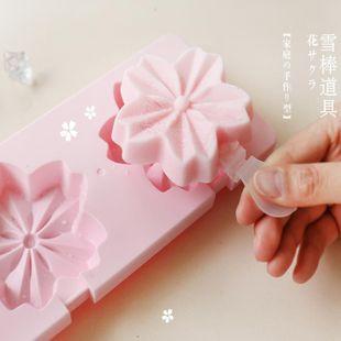 Sakura ice cream mold DIY refrigerator popsicle ice tray mold NHJA204070's discount tags