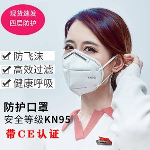 KN95 mask disposable non-woven fabric mask anti-fog haze anti-dust dust formaldehyde activated carbon nasal mask NHNA207337's discount tags