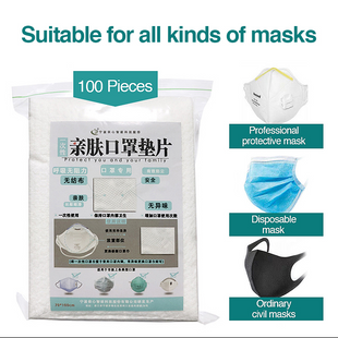Mask pad disposable mask pad adult protective filter cotton mask pad NHAT207486's discount tags