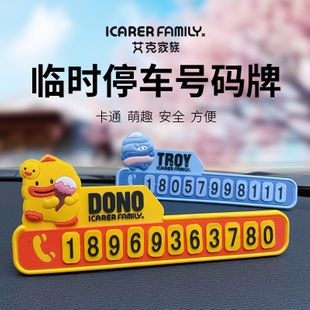 Ike Family Car Temporary Parking Sign Shifting Phone Number Car Shifting License Plate Parking Interior Decoration NHBM220555's discount tags
