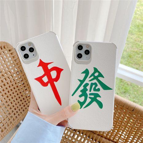 Estuche para teléfono móvil Mahjong Medium Hair para iPhone11pro / Max Silk en relieve Apple se2 soft shell XR full cover NHFI245041's discount tags