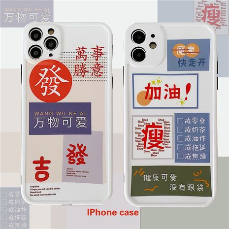 lindo texto shell iphone 11Pro / Max caja de teléfono con cámara todo incluido al por mayor nihaojewelry NHFI245094's discount tags