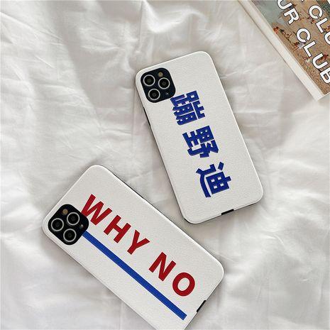 étui pour téléphone portable pour iPhone11pro / Max coque souple en soie Apple se2 en relief Huawei P40pro NHFI253411's discount tags