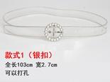 NHJSR1558704-Style-1【Silver-Buckle】