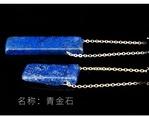 NHKES1661508-lapis-lazuli